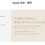 【時事ネタ】Apple仙台一番町、閉店。今後はどうする?